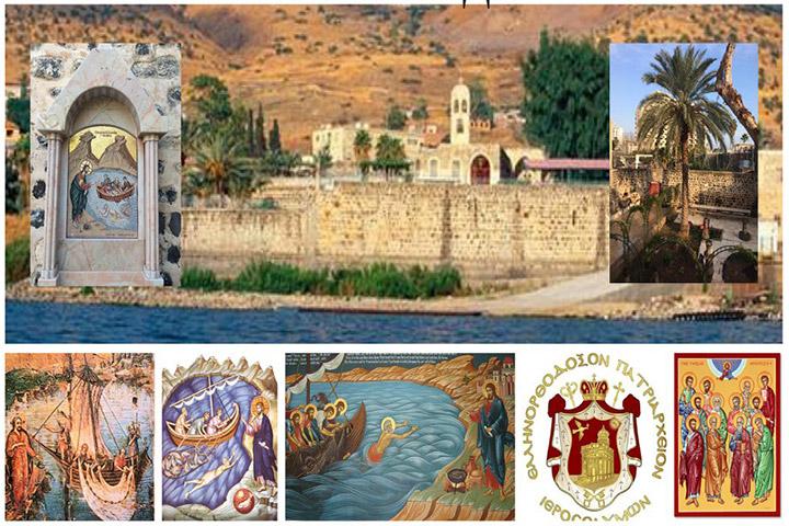 Ιερά Μονή Αγίων Αποστόλων Τιβεριάδας στην Αγία Γη