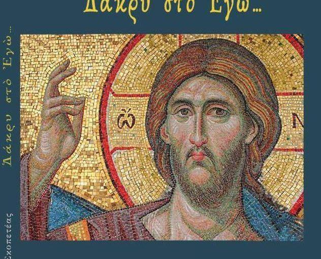 """Να γραφτεί μέσα μου …Απόσπασμα από το βιβλίο του Νώντα Σκοπετέα """"Δάκρυ στο Εγώ"""""""