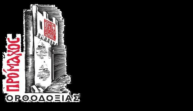 Τα 3 νέα βιβλία του Προμάχου Ορθοδοξίας -Βίντεο