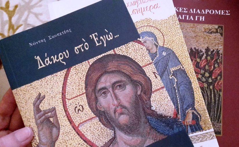 Τα τρία ιεραποστολικά μας βιβλία…