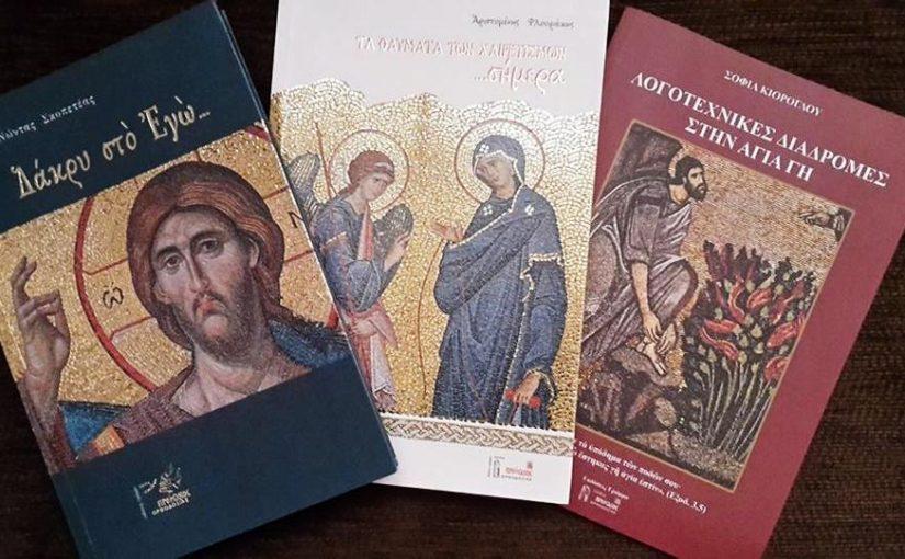 3 νέα βιβλία του Προμάχου