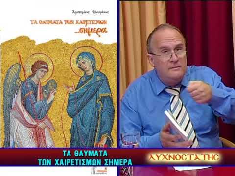 Μαρτυρία του Γεωργίου Παπαδόπουλου – Η σημασία της ανάγνωσης των χαιρετισμών