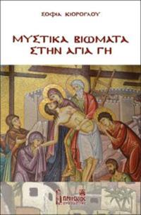 «Όστις δ' αν αρνήσηταί με έμπροσθεν των ανθρώπων, αρνήσομαι αυτόν καγώ έμπροσθεν του Πατρός μου του εν ουρανοίς
