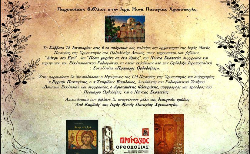 Εκδήλωση -Παρουσίαση βιβλίων του Νώντα Σκοπετέα στην Παναγία την Χρυσοπηγή