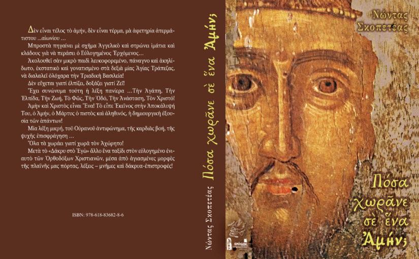 Πόσα χωράνε σε ένα Αμήν; Μαρκούδης-Σκοπετέας στην Πειραϊκή Εκκλησία